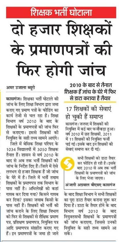 shikshak bharti ghotala दो हजार शिक्षकों के प्रमाण पत्रों की फिर होगी जांच, 2010 के बाद से तैनात शिक्षक हैं जांच के घेरे में फिर से डाटा कराया है तैयार