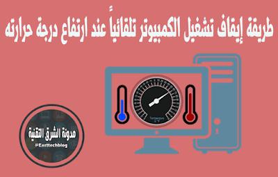 طريقة-إيقاف-تشغيل-الكمبيوتر-تلقائياً-عند-ارتفاع-درجة-حرارته