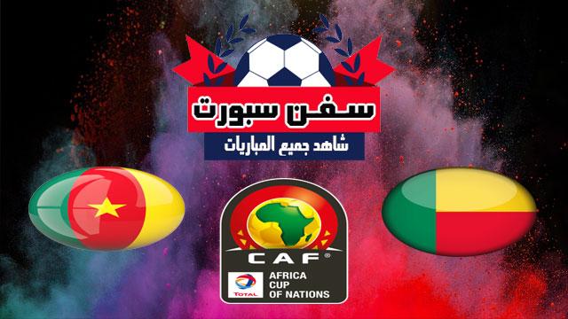 موعدنا مع  مباراة الكاميرون وبنين  بتاريخ 02/07/2019 كاس الامم الافريقية