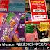 《优惠每天有 PROMOTION》 Chocolate Museum 清货大促销! 超过200多种巧克力大抛价!