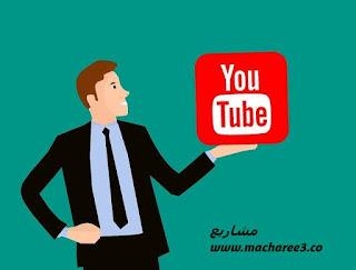 خطوات ربح المال من اليوتيوب