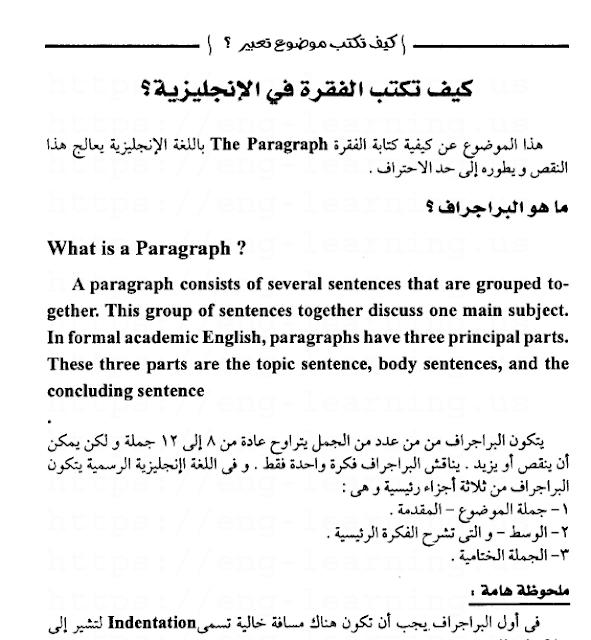 طريقة كتابة المواضيع في اللغة الانجليزية للصف السادس الفصل الثالث لعام 1442