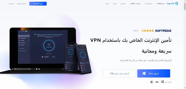 تحميل افضل vpn برنامج iTop VPN مجاني وسريع