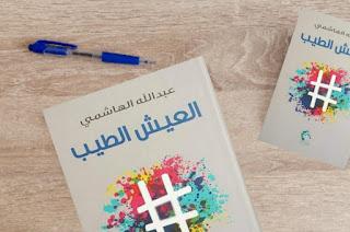 تحميل كتاب العيش الطيب pdf
