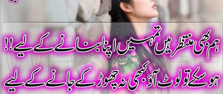 30 best whatsapp status messages 2017 Urdu Poetry Shayari Sad Love ...