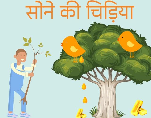 Golden Bird Hindi Story