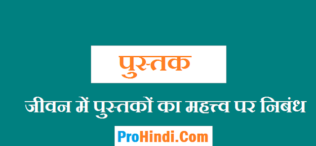 Essay On Importance of Book in Hindi