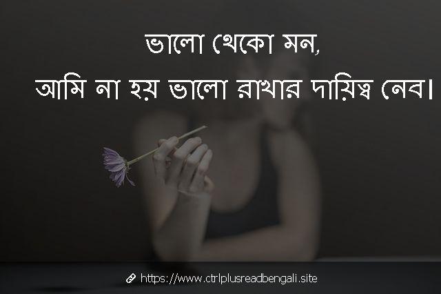 Bengali Sad status