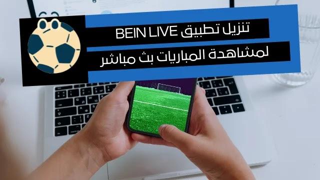 تنزيل تطبيق bein live tv الجديد لمشاهدة المباريات بث مباشر