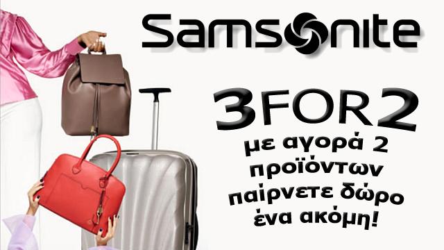 Προσφορές Samsonite