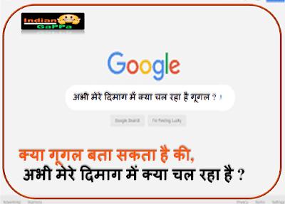अभी-मेरे-दिमाग-में-क्या-चल-रहा-है-गूगल