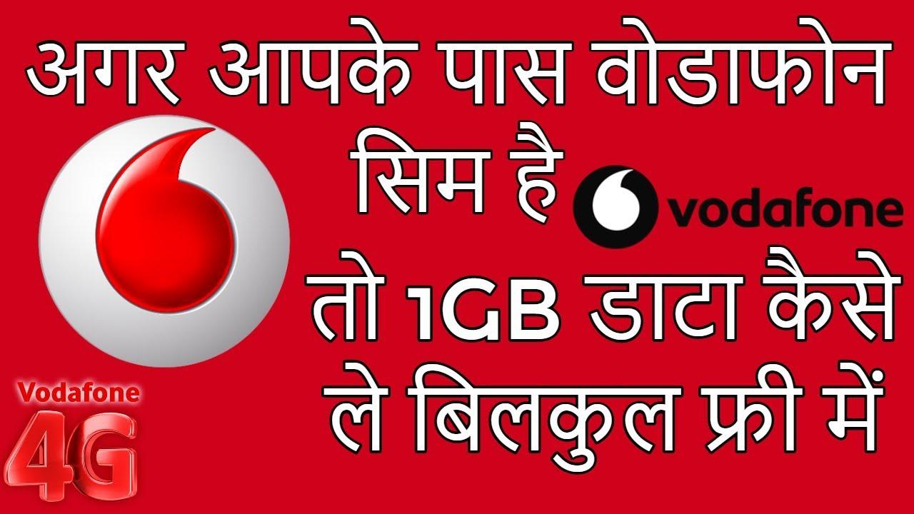 Vodafone Offer Free Data Tricks 3G & 4G
