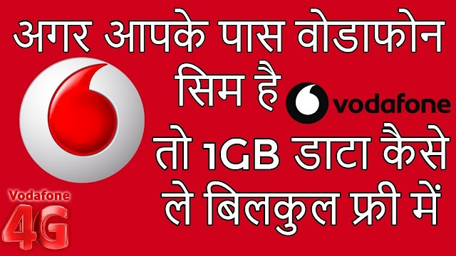 Vodafone Offer Free Data Tricks 3G & 4G