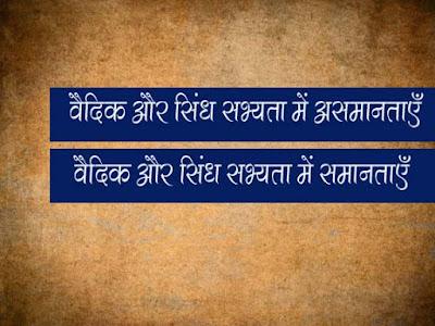 सिन्धु सभ्यता और वैदिककालीन संस्कृति में अंतर  सिन्धु सभ्यता और वैदिककालीन संस्कृति की असमानताएँ एवं समानताएँ (Differences and Similarities between Indus Civilization and Vedic Culture)