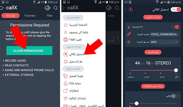لتتأكد من تفعيل ميزة تسجل الصوت تقوم بفتح القائمة الجانبية للتطبيق ويظهر لك خيار تسجيل المكالمات