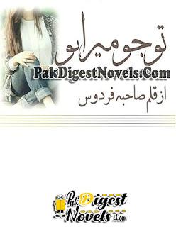 Tu Jo Mera Howa Complete Novel By Saheba Firdous