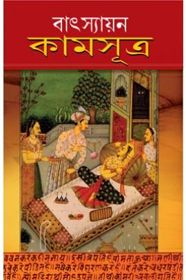 सम्पूर्ण कामसूत्र : महर्षि वात्स्यायन -सम्पूर्ण भाग | Sampurna Kamasutra : Maharshi Vātsyāyana {All Volume}