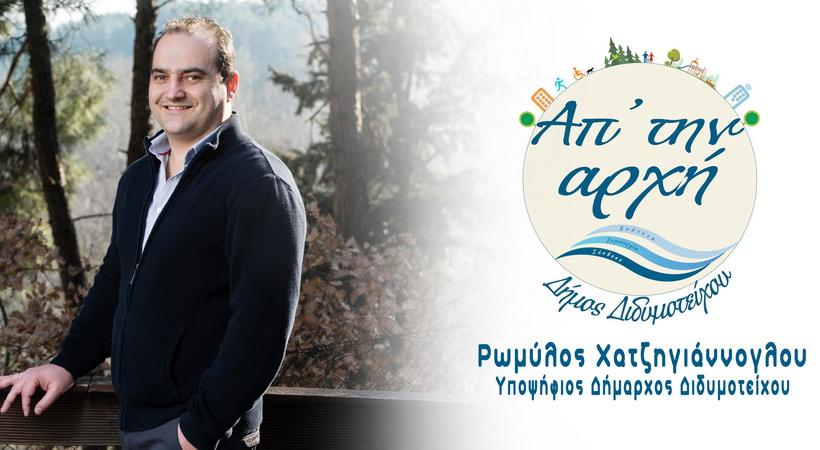 Ο Ρωμύλος Χατζηγιάννογλου υποψήφιος Δήμαρχος Διδυμοτείχου