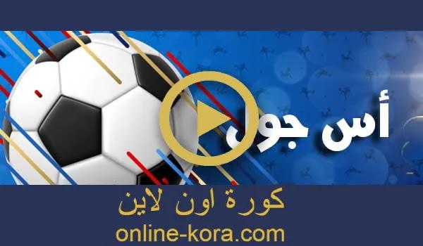 اس جول as goal البث المباشر للمباريات