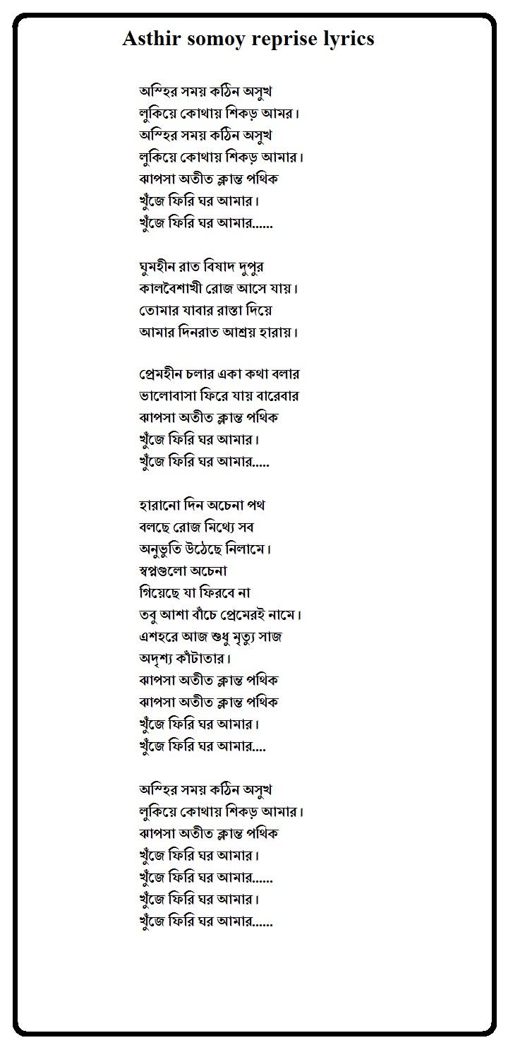 Asthir somoy reprise lyrics Sraboner Dhara