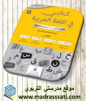 دليل كتابي في اللغة العربية - المستوى الأول