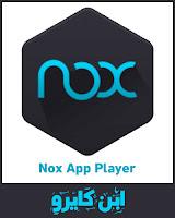 برنامج تشغيل الاندرويد على الكمبيوتر NOX