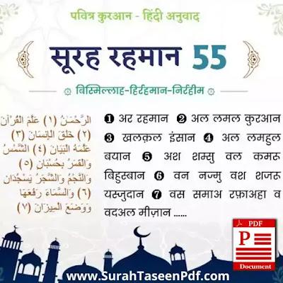 सूरह रहमान हिंदी में