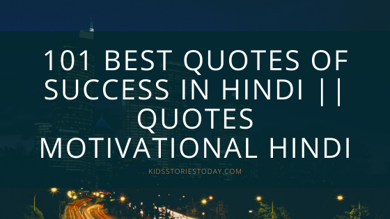 Best Quotes of Success in Hindi || Quotes Motivational Hindi