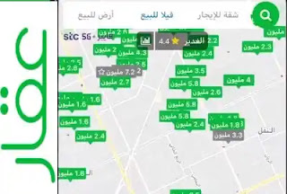 تطبيق عقار تطبيق عقاري مجاني سعودي
