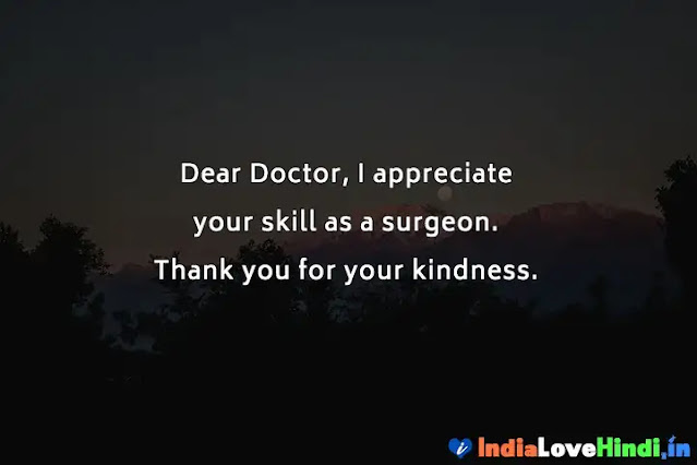good night messages for doctors