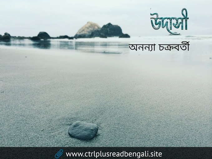 উদাসী | bangla short poem