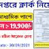 বন দপ্তরে উচ্চমাধ্যমিক পাশে স্থায়ী পদে ক্লার্ক নিয়োগ | Forest department job vacancies 2021