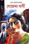গোয়েন্দা গার্গী সমগ্র ১ - তপন বন্দ্যোপাধ্যায় Goyenda Gargi Samgra 1 – Tapan Bandyopadhyay