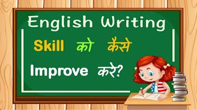 english writing improve kaise kare
