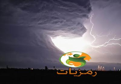 العاصفه