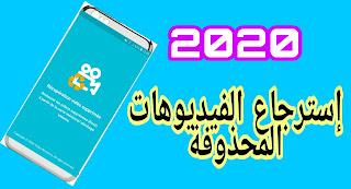 إسترجاع الفيديوهات المحذوفة من الهاتف 2020