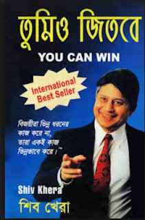 তুমি ও জিতবে Pdf | you can win bangla pdf