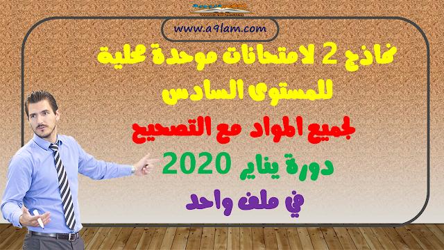 نماذج 2 لامتحانات موحدة محلية للمستوى السادس لجميع المواد مع التصحيح دورة يناير 2020 في ملف واحد