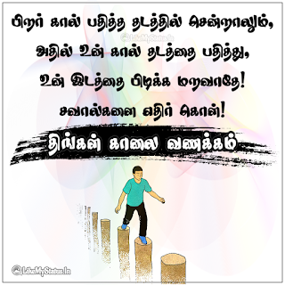 Monday Morning Quote Tamil