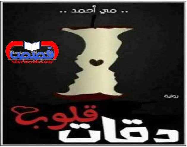 رواية دقات قلوب بقلم مى أحمد
