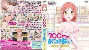 300 En no Otsukiai Anime Edition - Sub English (Download + Online)