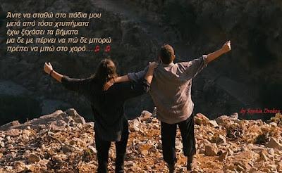 Να σταθώ στα πόδια μου » Λεωνίδας Μπαλάφας & Γιώργος Νικηφόρου Ζερβάκης
