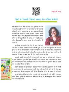 हिंदी ने जिनकी जिंदगी बदल दी NCERT Solutions Class 8 Hindi Chapter 11