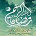 مدونة شروحات4نت للمعلوماتية تهنئ الامة الاسلامية بحلول شهر رمضان الكريم