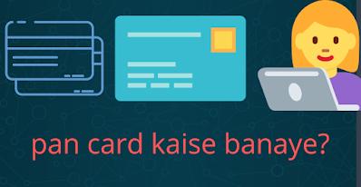 PAN CARD KAISE BANAYE