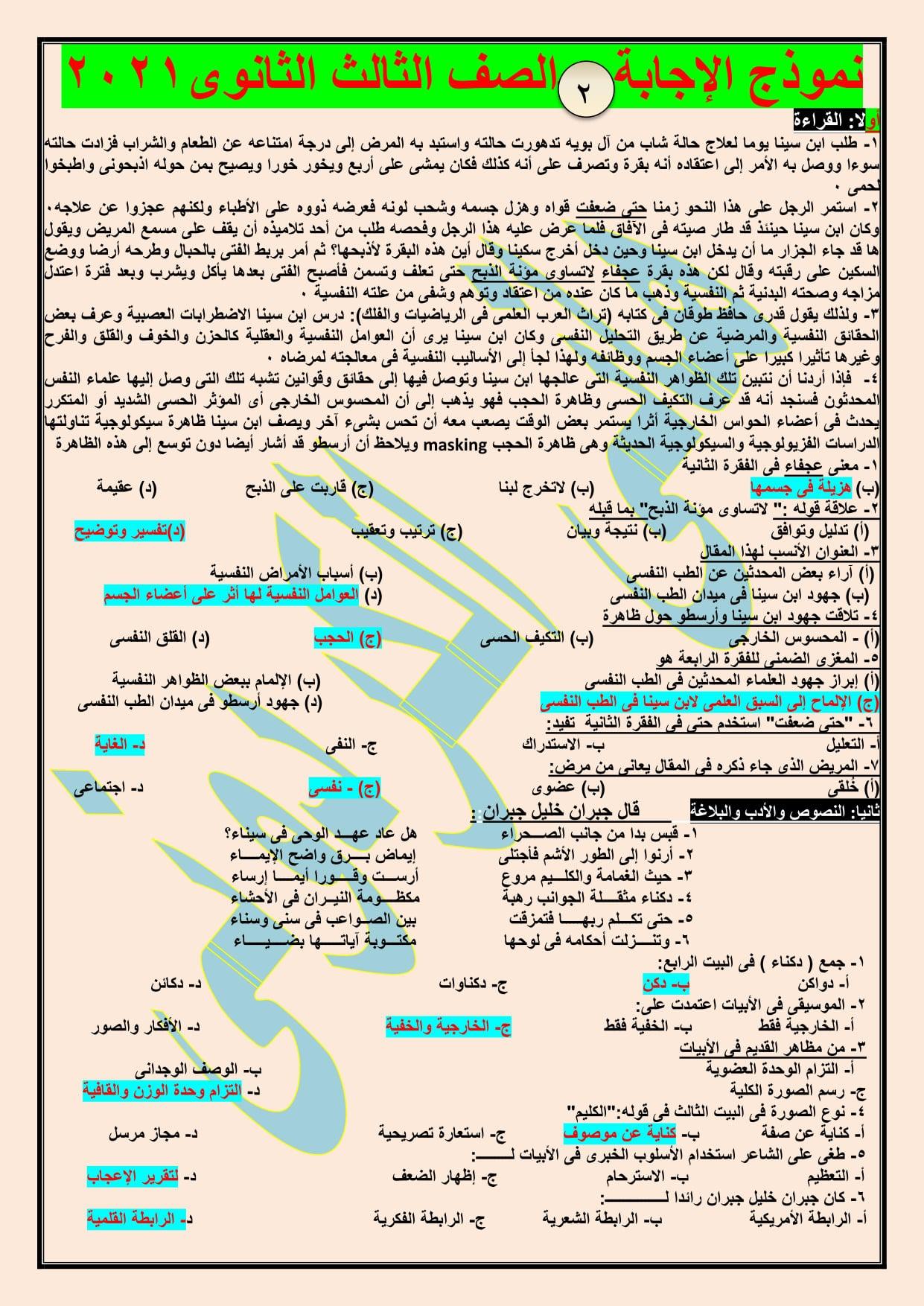 2 نموذج امتحان لغة عربية مجاب للصف الثالث الثانوي 2021 أ/ هاني الكردوني 18
