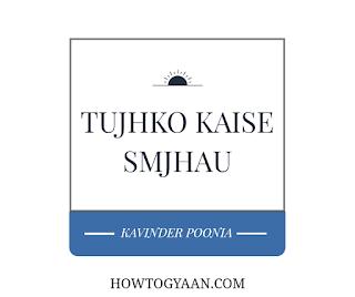 Poems, Kavita, Poetry, Poems In Hindi