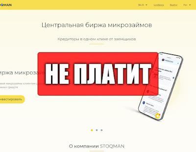 Скриншоты выплат с хайпа stoqman.com
