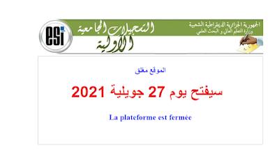موعد فتح موقع التسجيلات الجامعية 2021 orientation.esi.dz