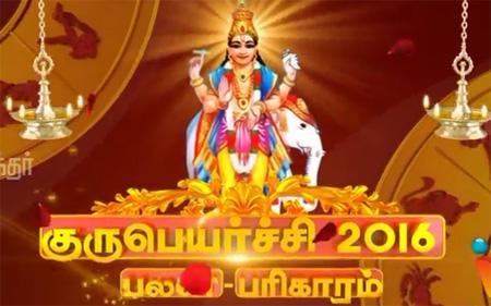 Guru Peyarchi ( 02/08/2016 ) Vendhar TV
